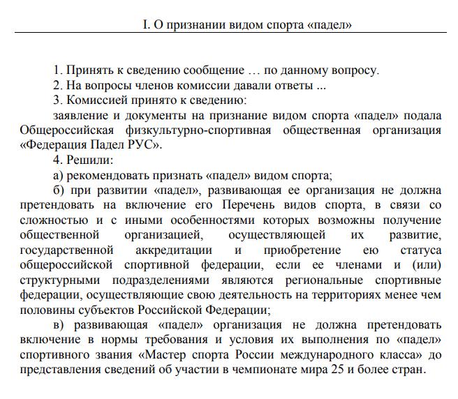 Протокол заседания комиссии Министерства спорта Российской Федерации по признанию видов спорта, спортивных дисциплин и включению их во Всероссийский реестр видов спорта